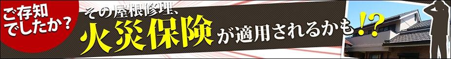 bnr_kasaihoken_pc.jpg