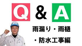 雨漏り・雨樋・防水工事のQ&A.jpg