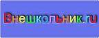 http://vneshkolnik.ru/