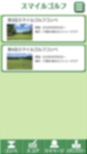 アプリTop画面_n.png