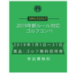 2019年新ルールコンペバナー正方形.jpg