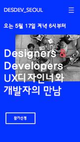 UX/UI 디자이너 행사 공지