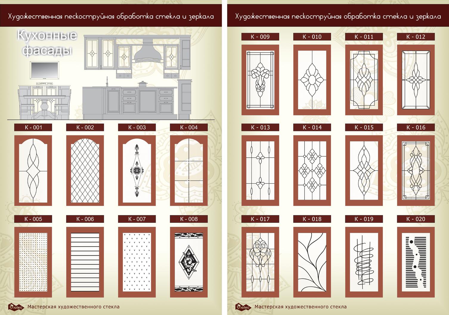 Мебельные стенки с рисунками на стеклах и дверках.