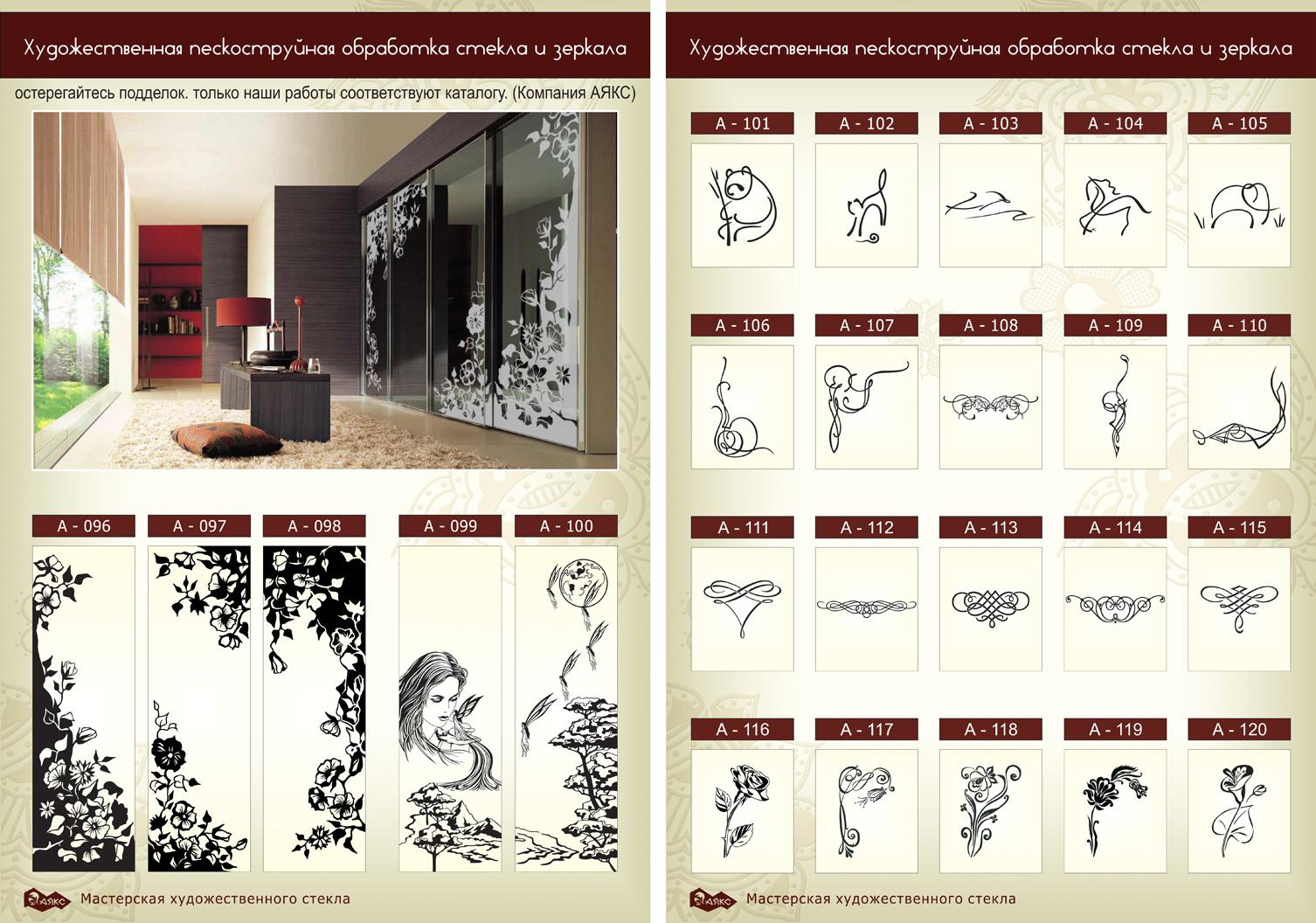 Пескоструйные рисунки на стекле мебельмир - корпусная мебель.