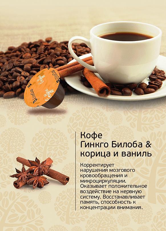 Кофе с корицей в домашних условиях