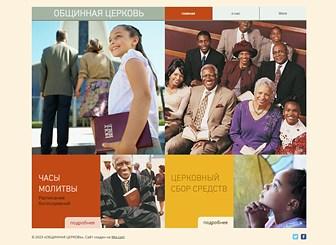 Онлайн-сообщество Template - Этот шаблон позволит вам создать сайт для вашей церкви или религиозной организации. Структура сайта позволяет вам дать подробное описание истории вашего прихода, вашу миссию и услуги, которые вы готовы предоставить. Внесите необходимые изменения и расскажите о вашей организации миру!