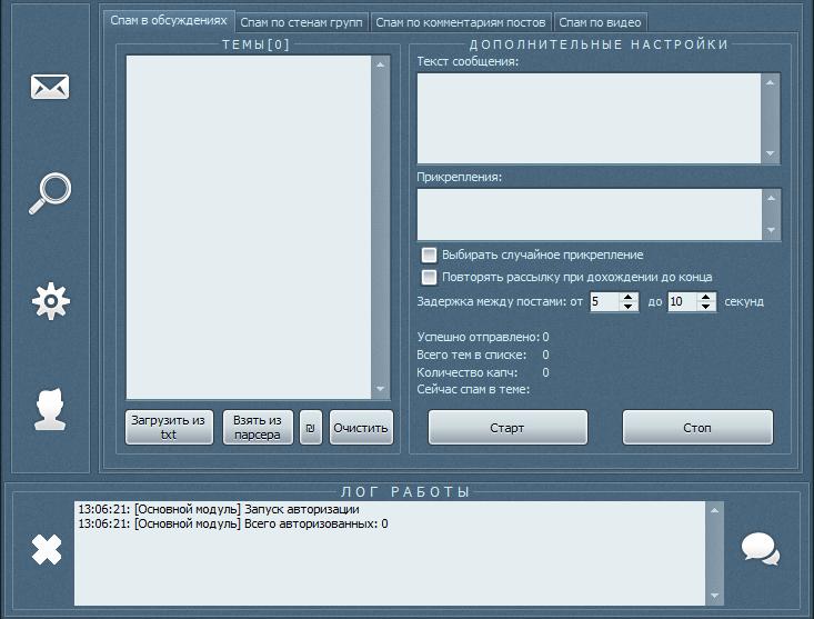 Spam VK 1.0.0 (Cracked) - многопоточный спамер ВКонтакте. Facebook. Googl