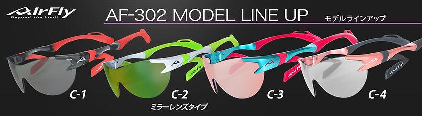 AF-302_Model_Line_Up_AirFly.jpg