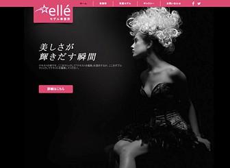 モデル事務所 Template - 印象的で美しいデザインを採用したファッション関係のビジネスに最適なテンプレートです。写真をアップロードして所属モデルの一覧を作成しましょう。