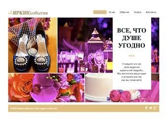 Организация мероприятий Template - Рекламируйте ваш бизнес по организации торжеств, с этим современным и стильным шаблоном. Покажите цены, пакеты, уникальные услуги, добавьте текст и загрузите фотографии. Играйте с цветом и настройками будующего сайта, и сделайте его по настоящему - вашим.