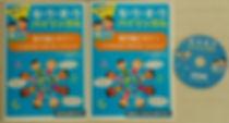 なりきりバイリンガル,子供英語,親子英語,子供英語教材,Commio英語教育ラボ,阿部由佳子