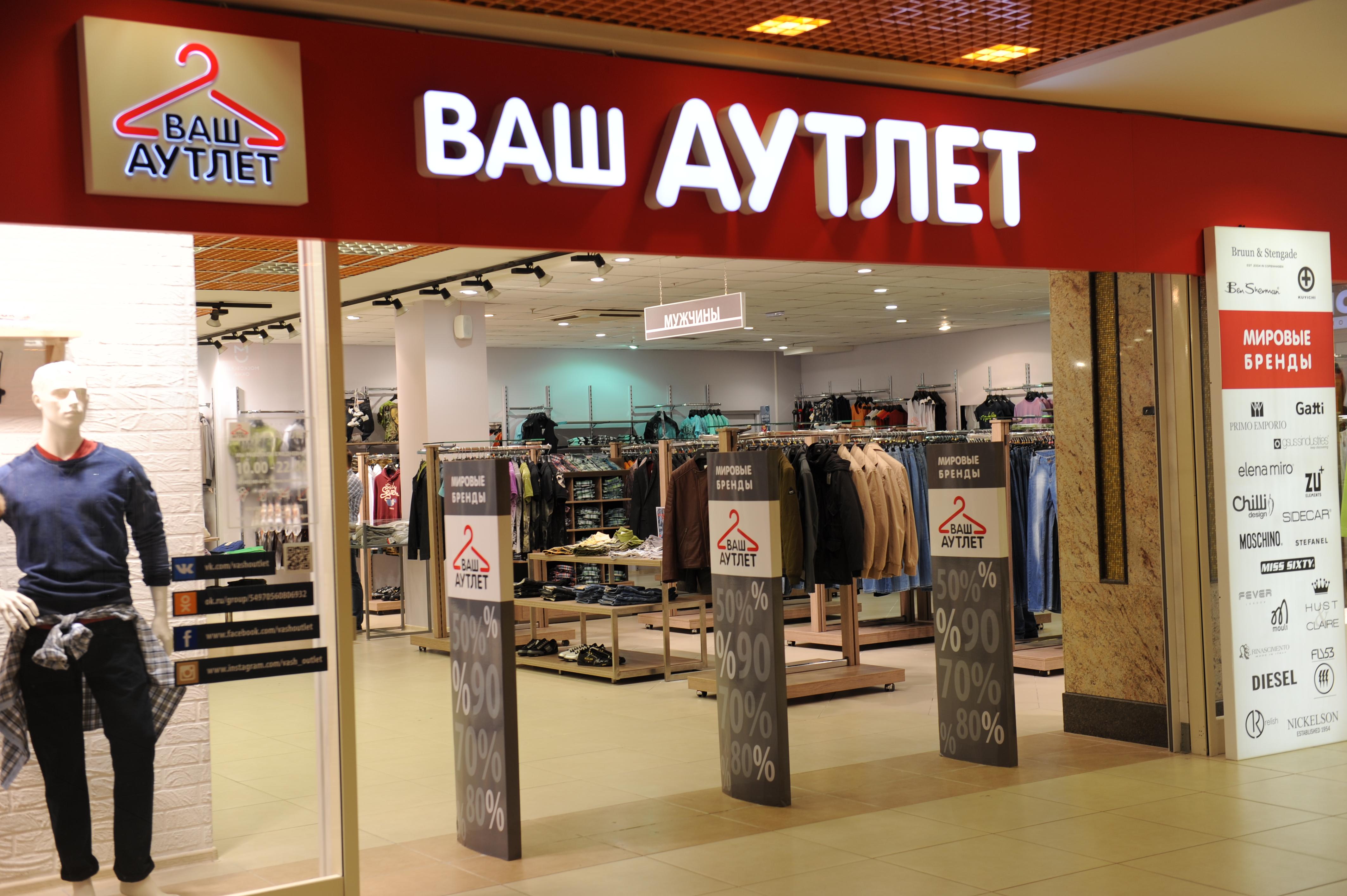 Аутлет Брендовой Одежды Интернет Магазин