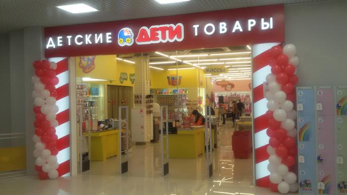 Дети Адреса Магазинов