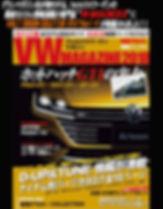 VWmagazine2018
