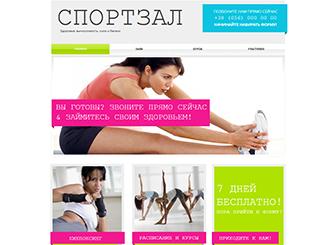 Спортзал Template - Этот вдохновляющий шаблон для сайта отличается живыми цветами и современным дизайном. Добавьте к нему фотографии и описание вашего оборудования, залов и цен. Это послужит отличной онлайн-рекламой вашему спортзалу или фитнес-центру.
