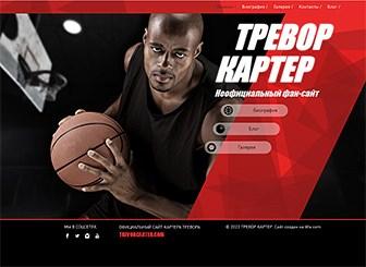 Баскетбольный фан-сайт Template - Создайте сайт о любимом спортсмене с помощью этого бесплатного шаблона. Здесь вы найдете множество возможностей, чтобы представить биографию своего героя, разместить фото и делиться увлекательными постами в блоге. Все элементы легко настраиваются именно так, как вам нужно, простым щелчком мышки.