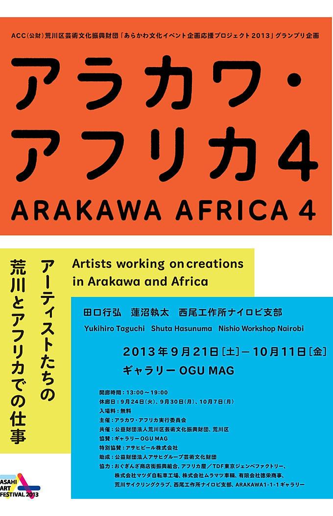 アラカワ・アフリカ4