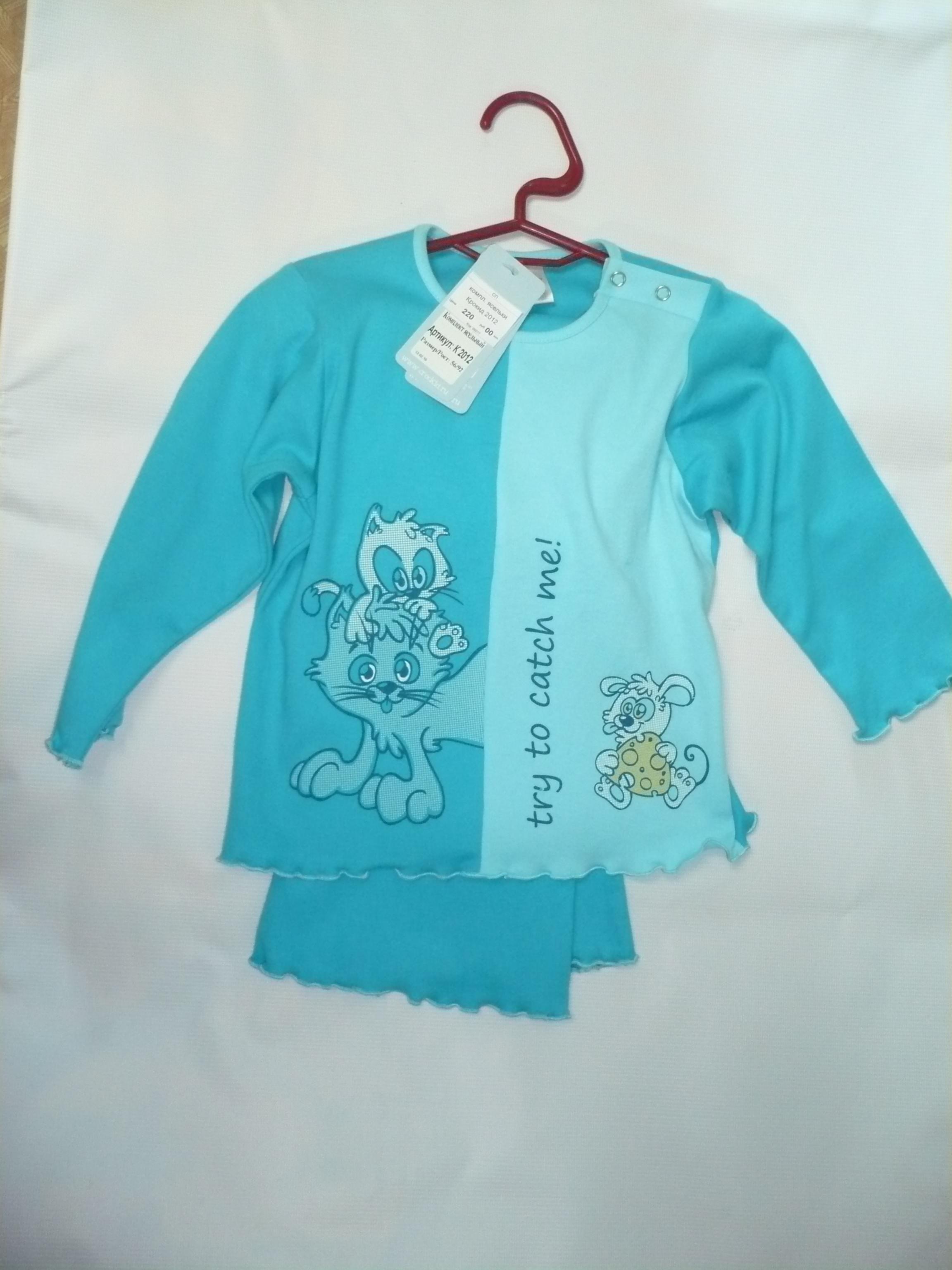 Купить Детская Одежда Крокид