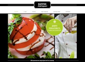 Кэйтеринг Template - Покажите ваши таланты кулинарии, предлагайте услуги кейтеринга и многое другое. Этот шаблон идеально подходит для показа ваших восхитительных блюд. Измените текст, добавьте фотографии и ваш сайт готов!