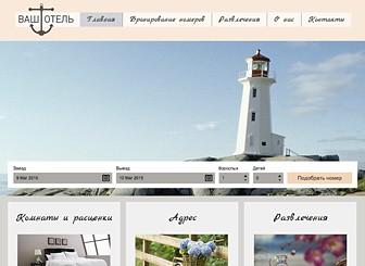 Отель у моря Template - Используйте этот привлекательный шаблон сайта, чтобы представить гостиничные услуги. Добавьте свои фотографии и тексты, настройте любые элементы именно так, как вам нужно и опубликуйте сайт в один клик.