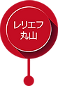 maruyama-b.png