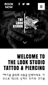 소문난 타투 스튜디오