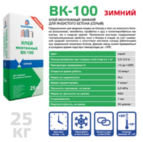 ВК-100 зимний