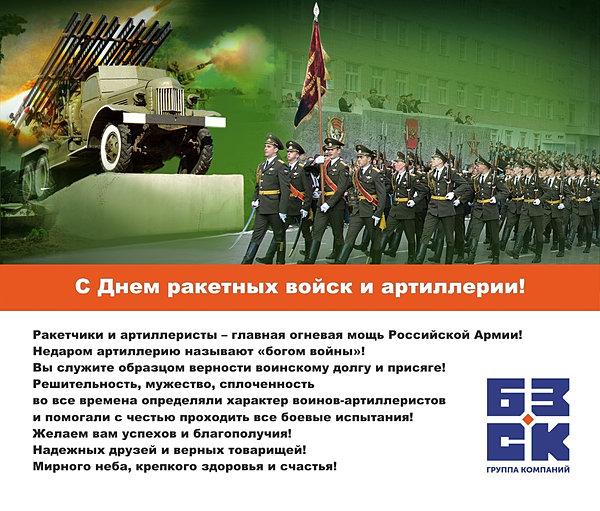 Поздравление артиллеристов в прозе