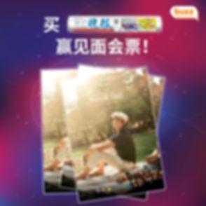 Buzz_FbAd_WB_ParkBoGum_1080x1080px_FA.jp