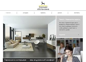 Дизайнер интерьера Template - Воспользуйтесь этим бесплатным шаблоном сайта, чтобы привлечь клиентов, представить свою компанию и продемонстрировать лучшие проекты. Просто добавьте нужные тексты и фотографии, настройте контактную форму и отредактируйте любые элементы шаблона, просто кликая мышкой. Фотогалерея-меню поможет вам удобно организовать свое портфолио, удобная навигация облегчит клиентам поиск нужной информации и позволит быстро связаться с вами, чтобы заказать проект.