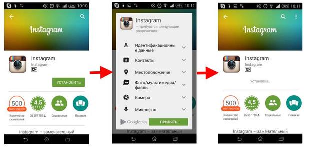 Скачать приложенье для накрутки лайков в инстаграме для андроид