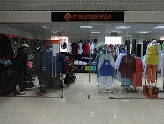Красногорск магазин мед одежды