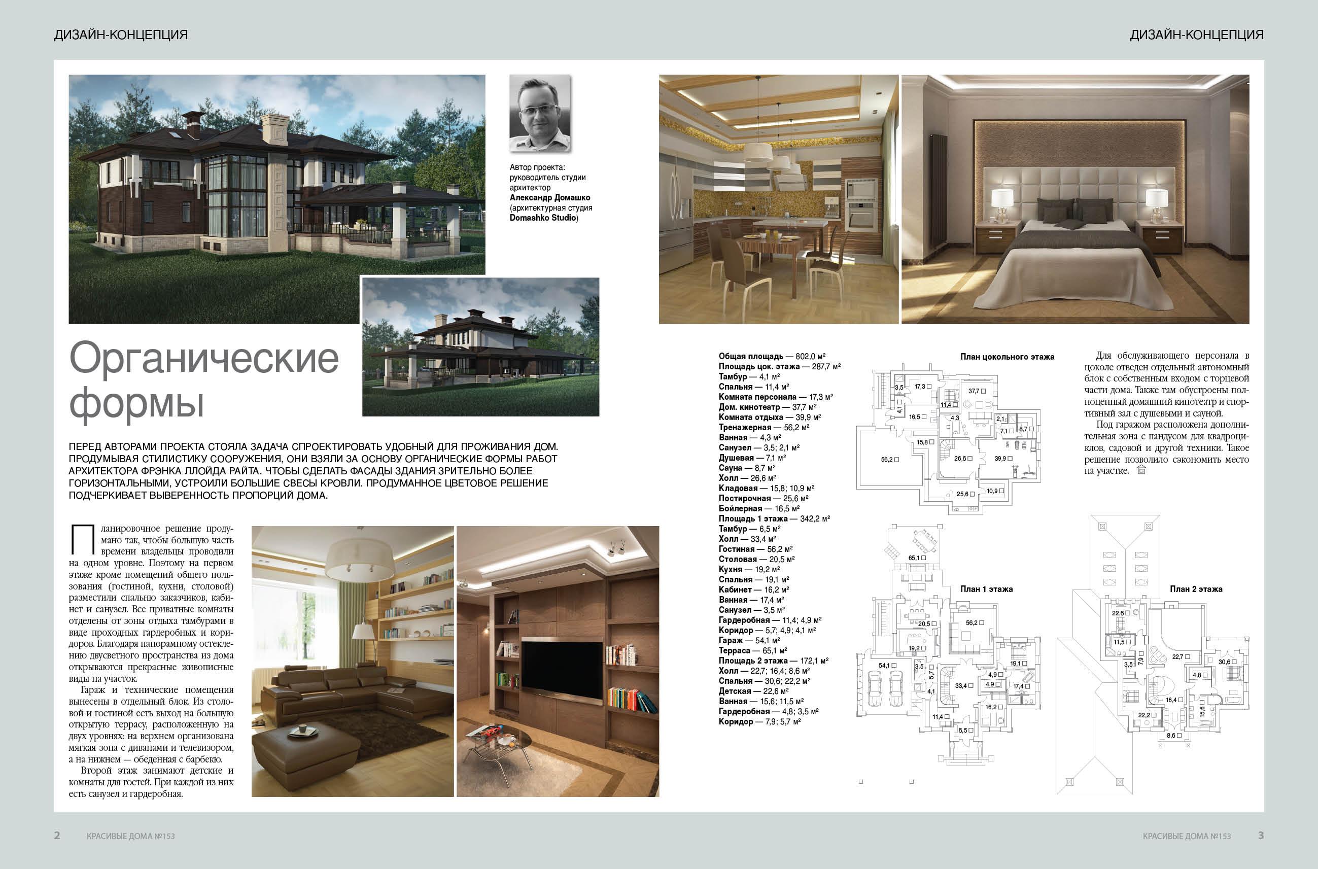 Журнал дом ноябрь 2014