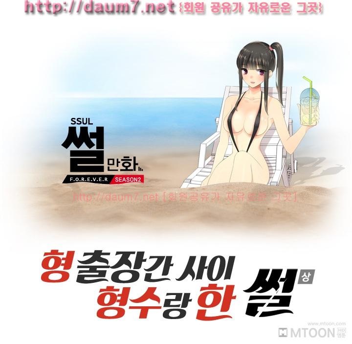 [웹툰] 형 출장간 사이 형수랑 한 썰 웹툰