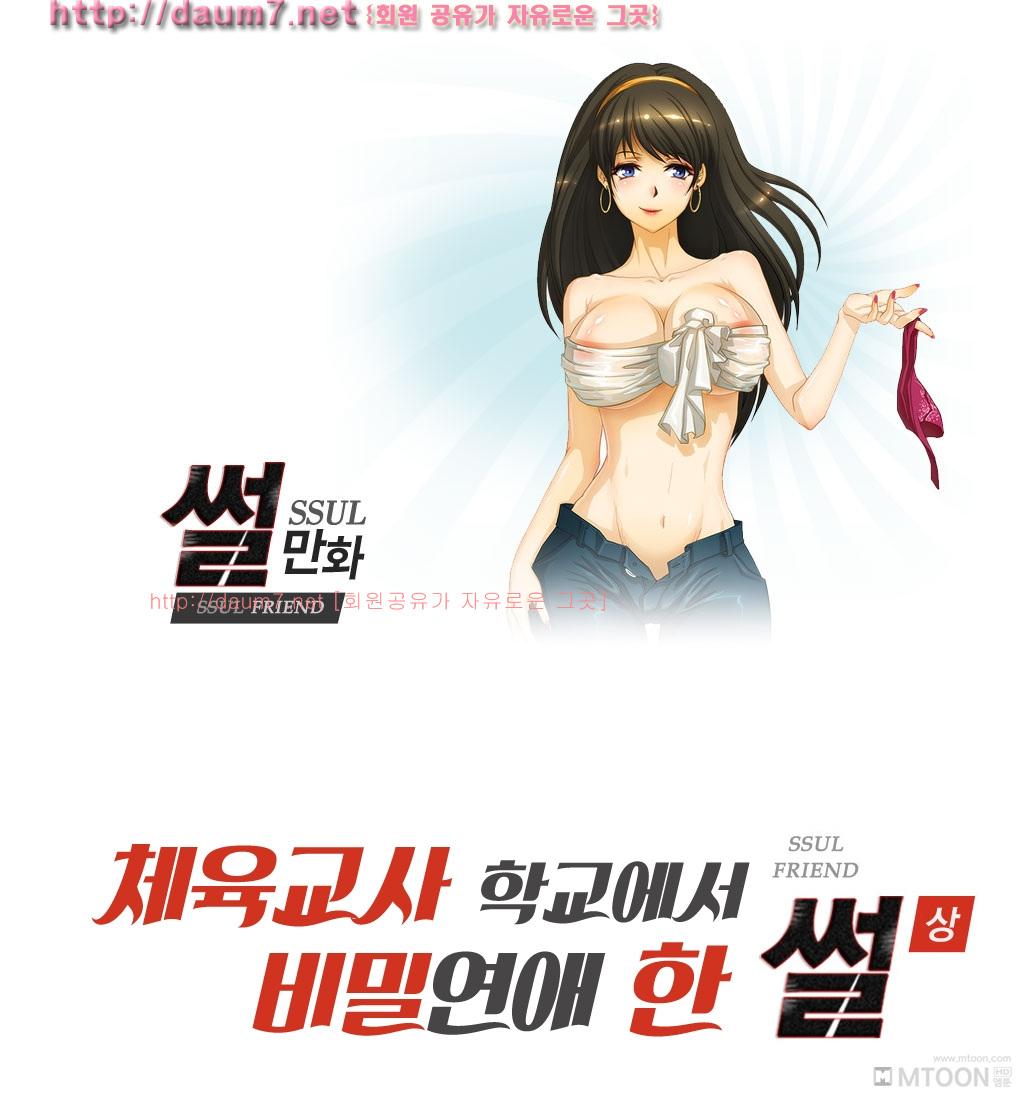 [웹툰] 체육교사 비밀연애한 썰 웹툰