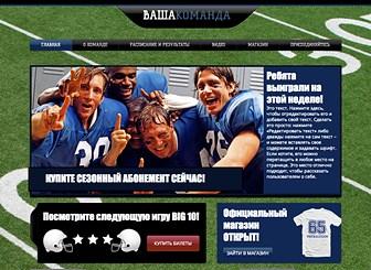 Новости споpта Template - Этот бесплатный шаблон поможет вам создать сайт на спортивную тему. Разместите здесь свое спортивное расписание, делитесь новостями, фото и видео с фанатами. Настройте любые элементы так, как нужно именно вам и опубликуйте свой сайт в сети.