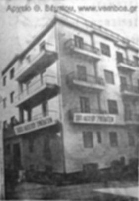 To Vima 7.12.1961 Filadelfeos-Skalistiri