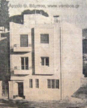 Filadelfeos 4-Ethnos 15.12.1948 (Small).