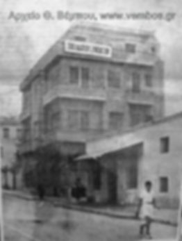 Ethnos 22.10.1949-Limnou-Xanthis.JPG