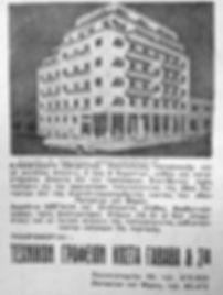 Eleftheria 8.10.1955.JPG
