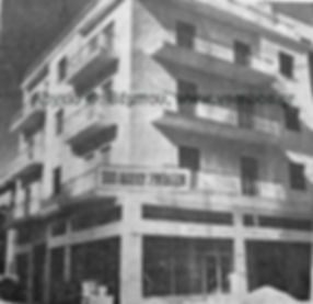 23.11.1961-Moshonision-Spartis.JPG