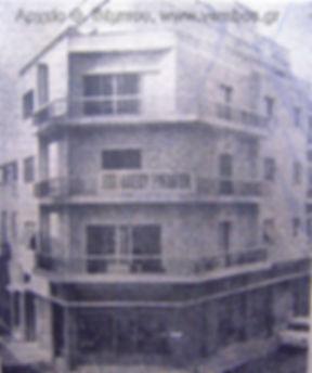 15.12.1960 Lefkosias-Kyprou (Small).JPG