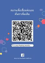 Lucky_Packing__poster-1.jpg