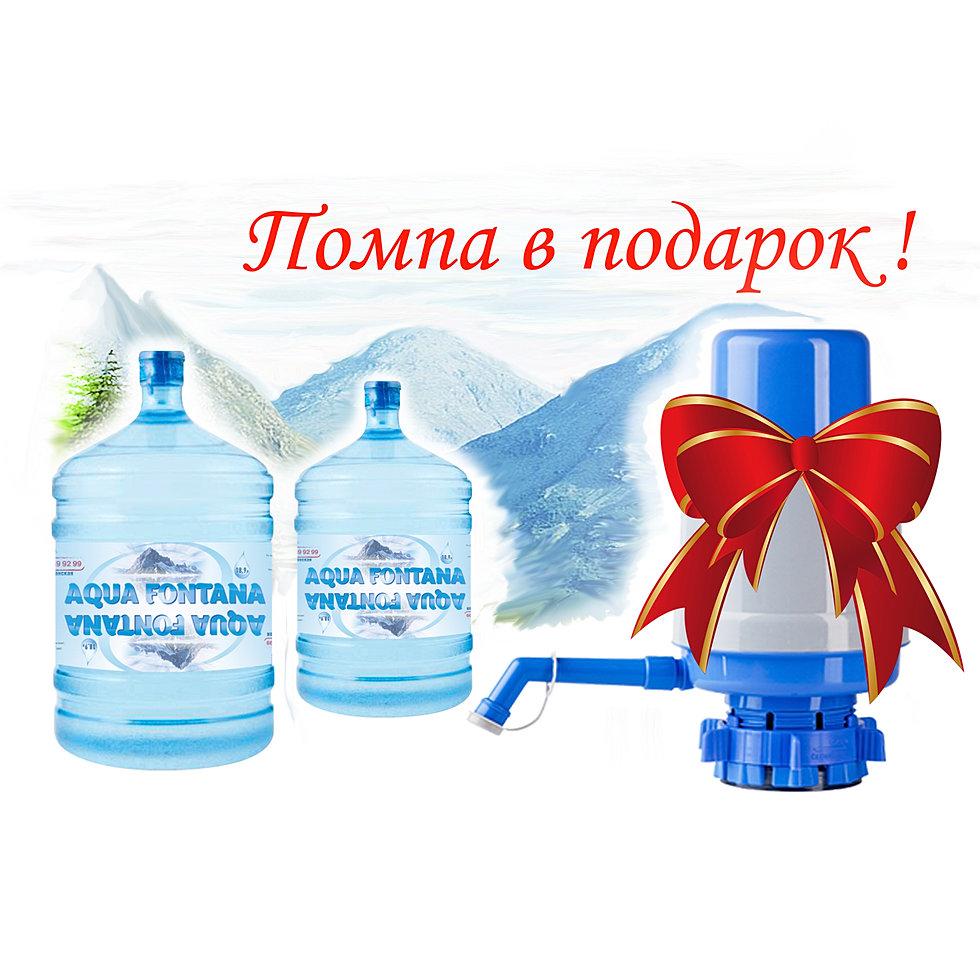 Заказ воды на дом помпа в подарок в 26