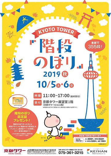 2019A_kaidan_A1.jpg