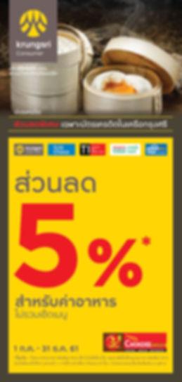 03_Chokdee Dimsum-tentcard-01.jpg