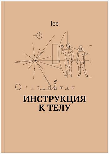 инструкция к телу автор lee