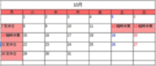 カレンダー10月改.png