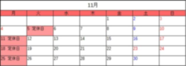 カレンダー11月.jpeg