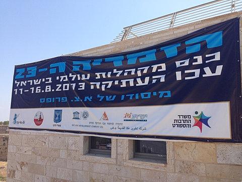 Zimriya banner.JPG